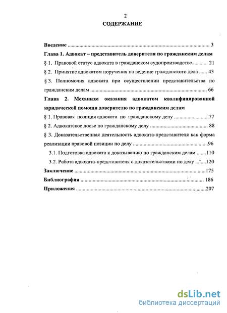 Соглашение с Адвокатом по Гражданскому Делу образец