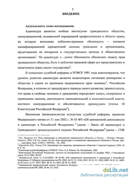 Характеристика На Стажёра Адвоката Образец - фото 9