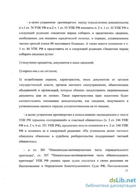 особенности уголовно процессуальных санкций