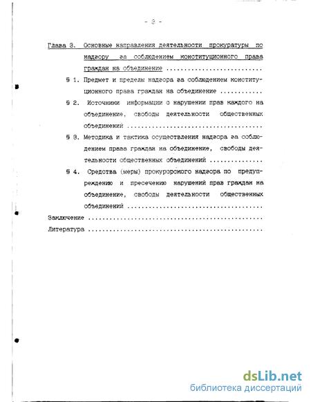 надзор за соблюдением конституционного права на объединение  Прокурорский надзор за соблюдением конституционного права на объединение Вопросы теории и практики