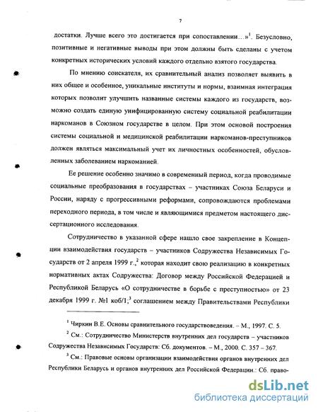 Социальная реабилитация наркоманов в беларуси домашние методы от алкоголизма