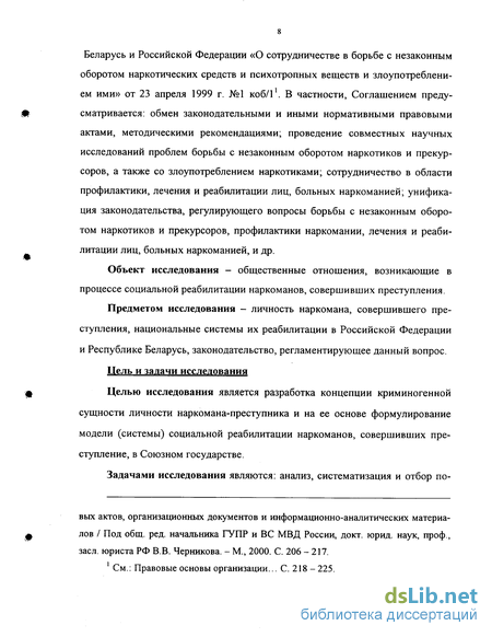 Реабилитация наркоманов в беларуси лечение алкоголизма донецке украина