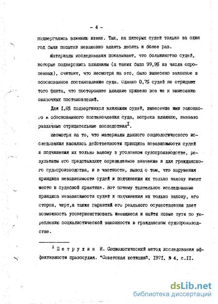 независимости судей и подчинения их только закону в советском  Принцип независимости судей и подчинения их только закону в советском гражданском процессуальном праве