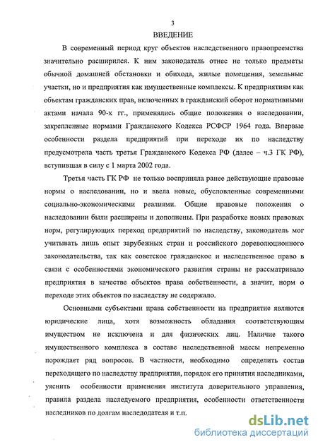по завещанию предприятия как имущественного комплекса в Российской  Наследование по завещанию предприятия как имущественного комплекса в Российской Федерации
