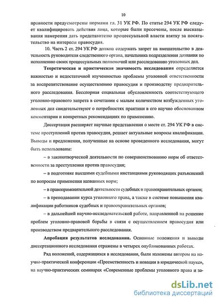 Система принципов уголовного судопроизводства при производстве предварительного следствия в овд - схема, таблица