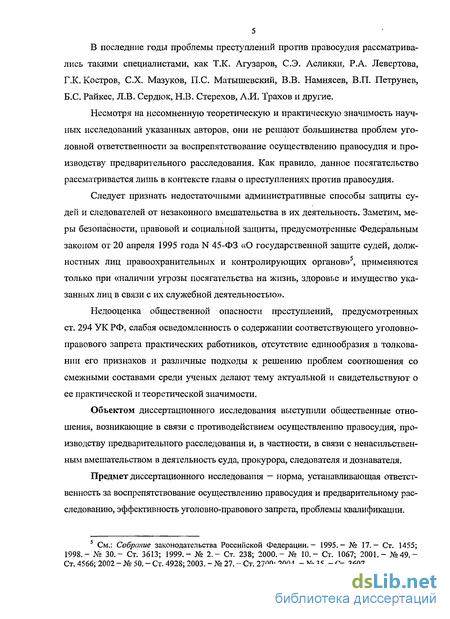 Уголовная ответственность за воспрепятствование осуществлению правосудия и производству предварительного расследования