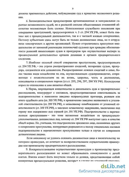 Ук рф (воспрепятствование осуществлению производства предварительного расследования) и в ст ук рф