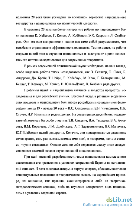 в современной Европе эволюция идей и политической практики Национализм в современной Европе эволюция идей и политической практики Мусаев Идрис Мусаевич