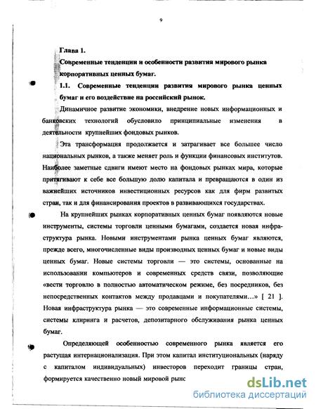 Глобализация финансовых рынков россии отзывы о сайте forex-fond