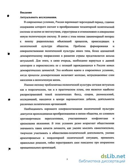 Проблемы модернизации российского общества