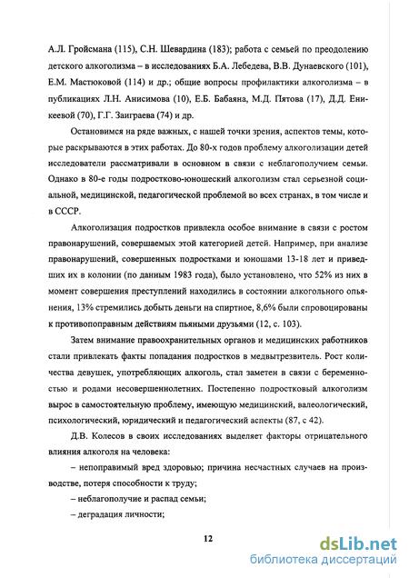 Результаты работы по профилактике детского алкоголизма кодирование от алкоголизма Москве уралмаш
