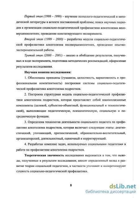 Профилактика алкоголизма теоретические подходы лечение алкоголизма в первомайске николаевской обл