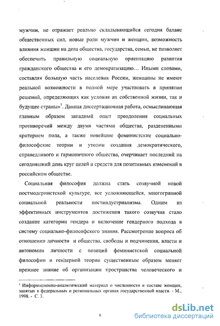 в культуре постмодерна Феминизм в культуре постмодерна Ладыкина Татьяна Александровна