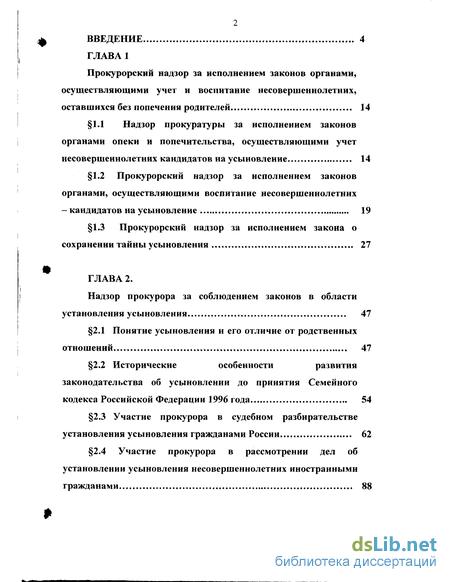 в каких случаях допускается усыновление российских детей представлялось