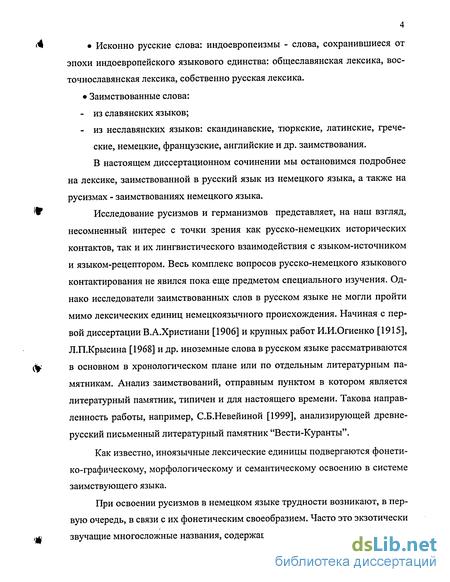 Дипломная работа заимствования в русском языке 6673