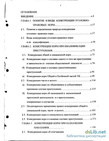 норм уголовного права Конкуренция норм уголовного права Иногамова Хегай Людмила Валентиновна