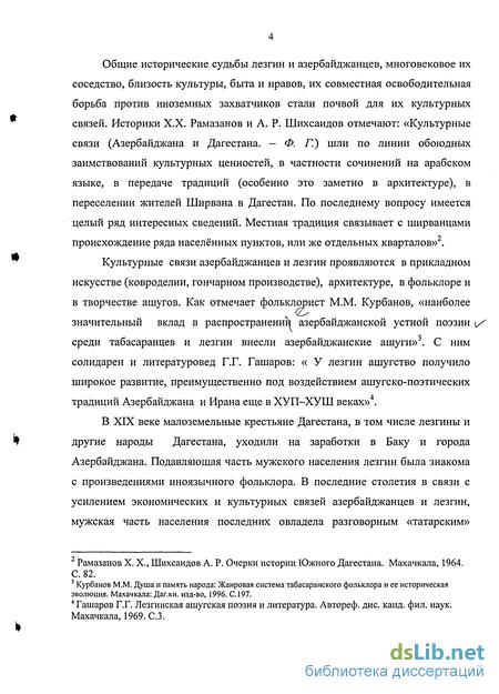 и поговорки лезгин в сравнении с паремиями азербайджанцев Пословицы и поговорки лезгин в сравнении с паремиями азербайджанцев