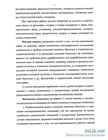 политика Монголии в отношении несовершеннолетних Уголовная политика Монголии в отношении несовершеннолетних