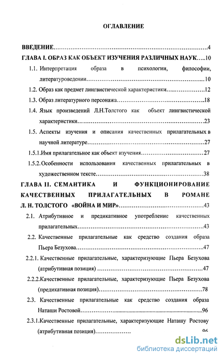 персонажей романа Л.Н.