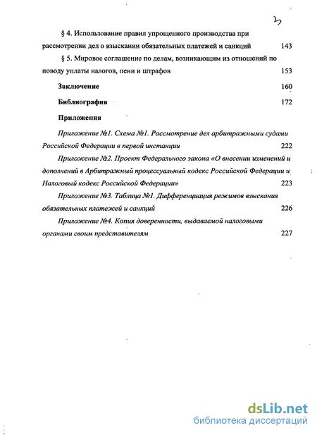 Аналаз практики рассмотрения дел арбитражным судом о взыскании финансовых и штрафных санкций