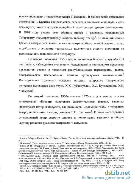 Татар хатыны нилэр курми