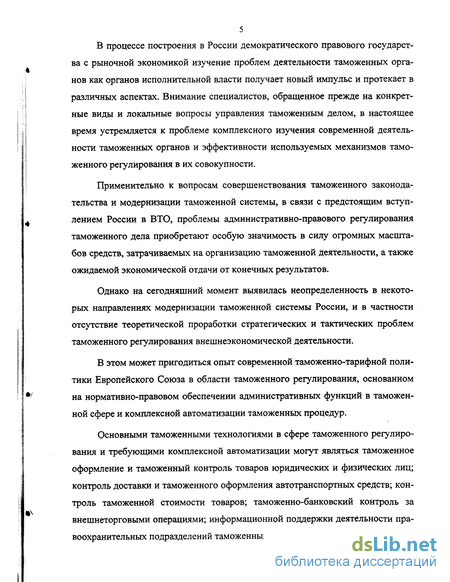 Общее Руководство Таможенным Делом В Российской Федерации Осуществляют - фото 11