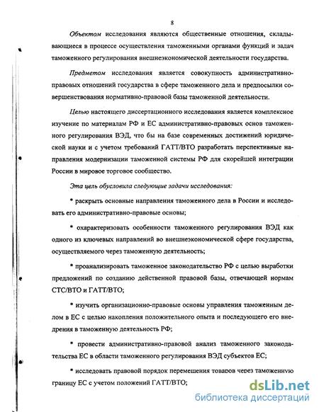 Общее Руководство Таможенным Делом В Российской Федерации Осуществляют - фото 10