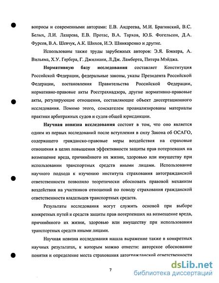 регулирование страхования гражданской ответственности владельцев  Правовое регулирование страхования гражданской ответственности владельцев транспортных средств в Российской Федерации