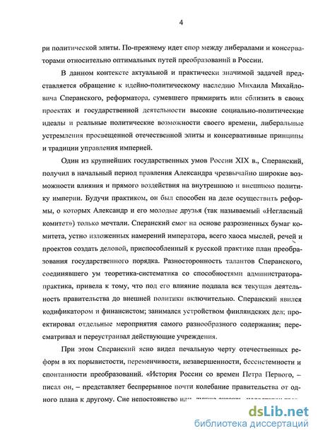Конституционализм И Конституционные Идеи В России И Мире Реферат