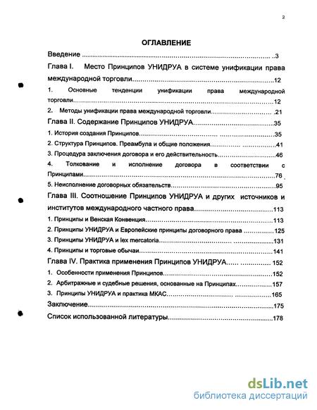 Экран Текст руководство к договорам международного мастер франчайзинга унидруа вещи как-то