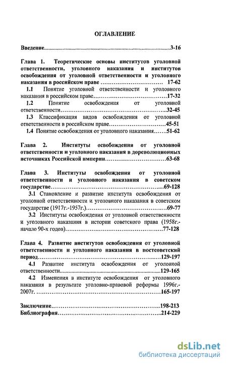 Развитие института уголовной ответственности и институтов   Развитие института уголовной ответственности и институтов освобождения от уголовной ответственности и уголовного наказания в российском
