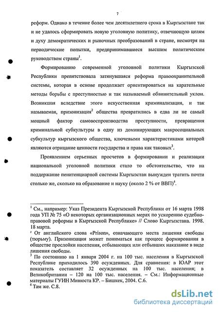 политика современного Кыргызстана становление и развитие Уголовная политика современного Кыргызстана становление и развитие