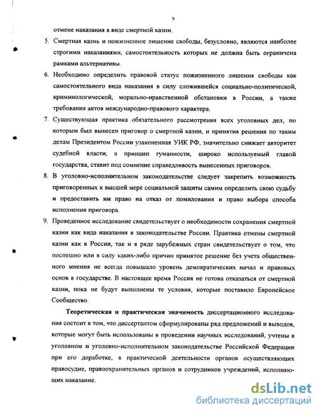 казнь проблемы назначения и исполнения по российскому  Смертная казнь проблемы назначения и исполнения по российскому законодательству