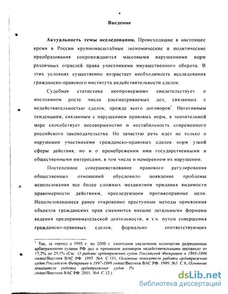 сделок по ст Гражданского кодекса РФ составы недействительных  Недействительность сделок по ст 169 Гражданского кодекса РФ составы недействительных сделок и их правовые последствия