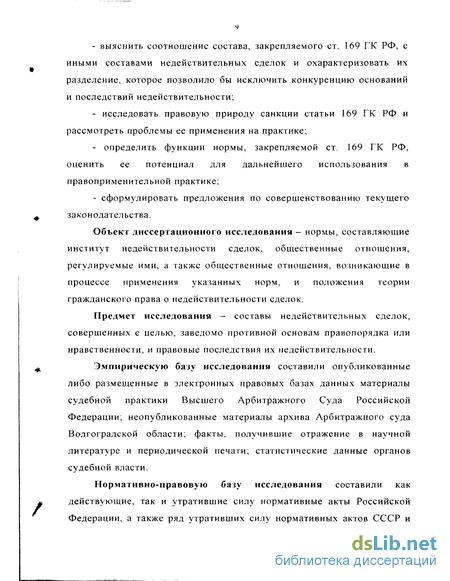 Лисе Гражданский кодекс рф статья169 бросил