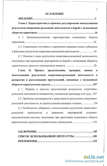 инструкция о передаче результатов оперативно-розыскной деятельности - фото 10
