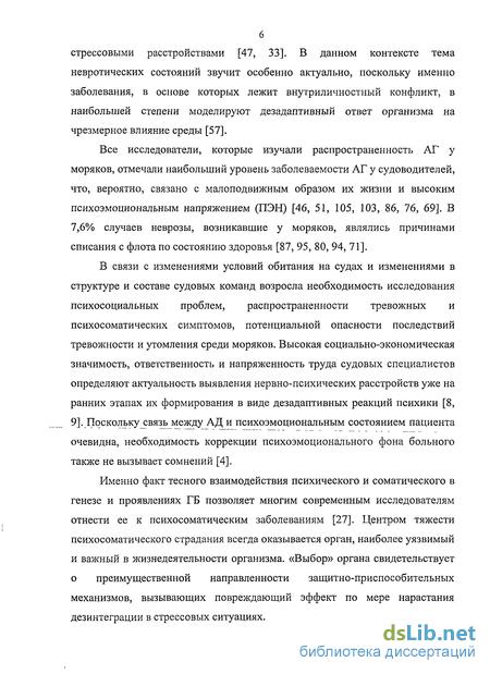 temi-shkoli-gipertonicheskaya-bolezn