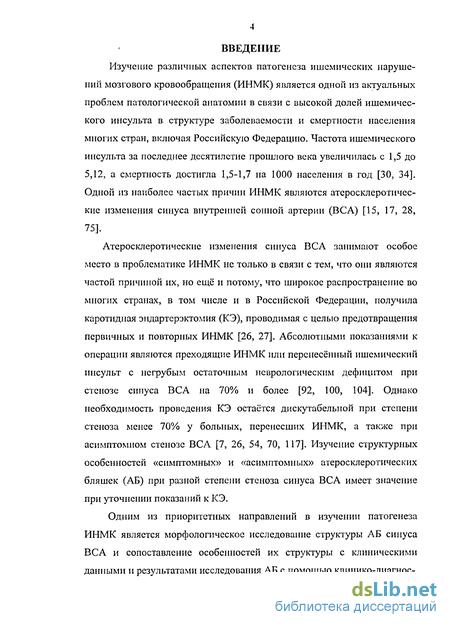 Апоптоз и атеросклероз