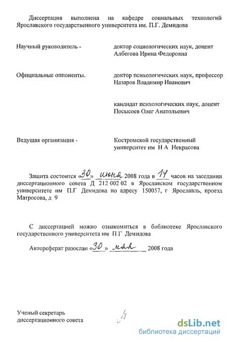 Попова анна владиславовна диссертация 1577