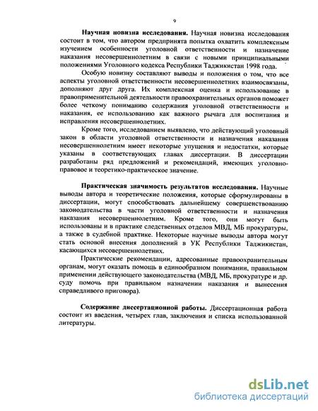 уголовный кодекс таджикской сср 1961 года