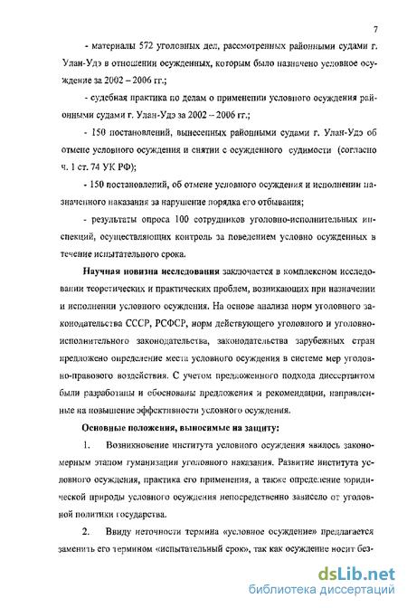 осуждение юридическая природа основания применения и порядок  Условное осуждение юридическая природа основания применения и порядок исполнения