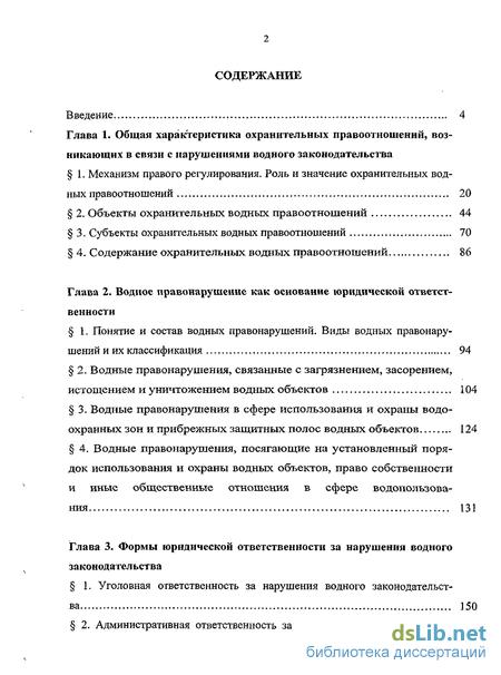 ответственность за нарушения водного законодательства в России Юридическая ответственность за нарушения водного законодательства в России