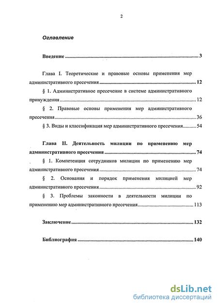 Меры административного пресечения диссертация 5405