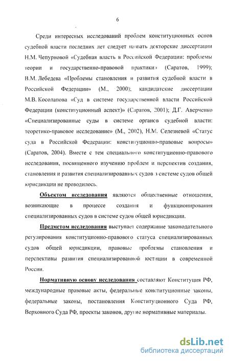 суды в системе судов общей юрисдикции в Российской Федерации  Специализированные суды в системе судов общей юрисдикции в Российской Федерации конституционно правовое исследование