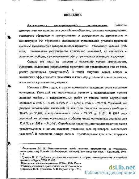 осуждение Законодательный теоретический и правоприменительный  Условное осуждение Законодательный теоретический и правоприменительный аспекты