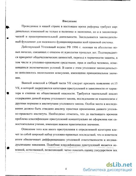 преступлений по уголовному праву России Классификация преступлений по уголовному праву России