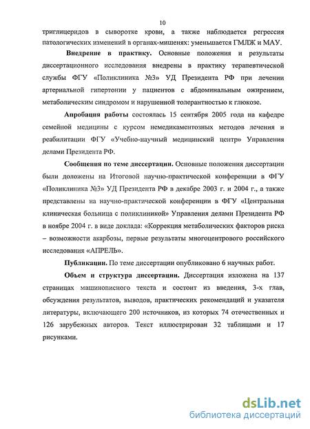 Немедикаментозное лечение гипертонии - Доктор Суханов