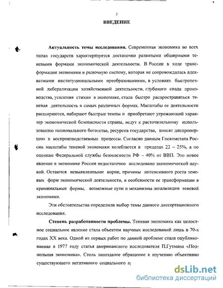 экономика в России и ее криминальный характер Теневая экономика в России и ее криминальный характер