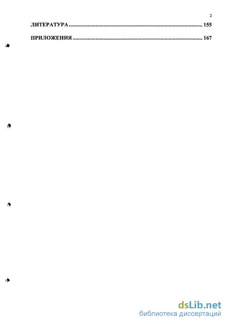 дебиторской задолженностью предприятий жилищно коммунального  Управление дебиторской задолженностью предприятий жилищно коммунального хозяйства Приморского края