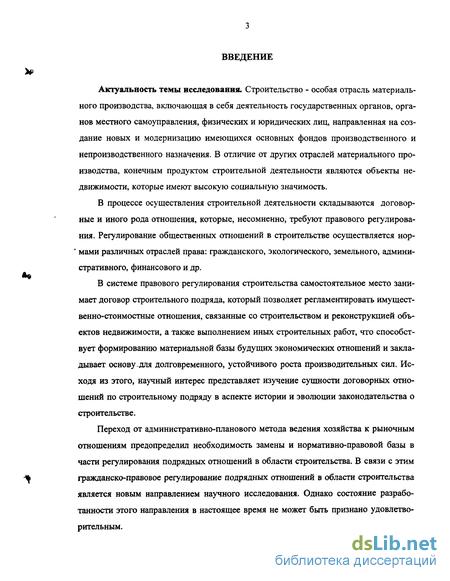 строительного подряда в российском гражданском праве Договор строительного подряда в российском гражданском праве